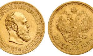 История происхождения и стоимость царского золотого червонца