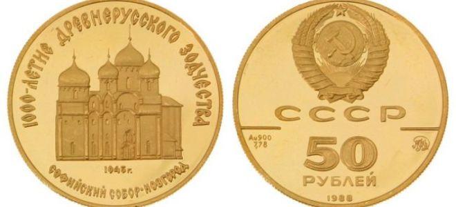 Золотые юбилейные и памятные монеты СССР