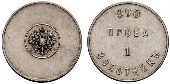 1-zolot-1881-goda-1