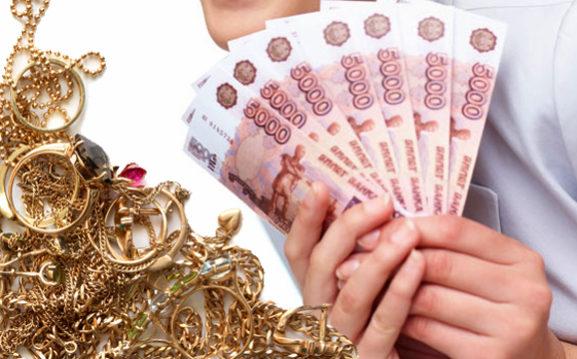 Стоит ли покупать в ломбарде изделия из золота?