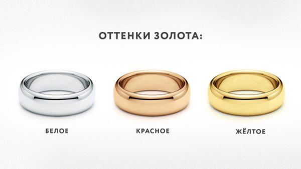 Какое лучше выбрать золото: красное или желтое или белое?