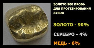 От чего зависит цена золота 900 пробы - стоимость за грамм